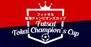 東海チャンピオンズカップ